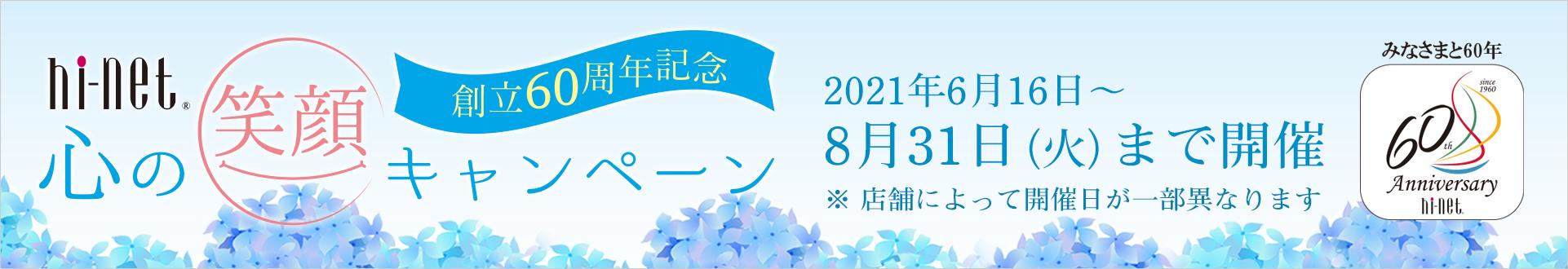 心の笑顔キャンペーン6/16~8/31まで