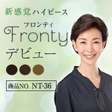 新感覚ハイピース フロンティ