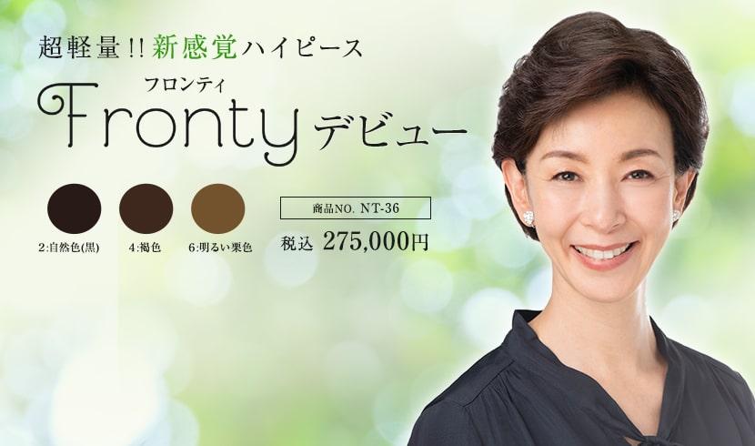 超軽量!!新感覚ハイピース「フロンティ」デビュー