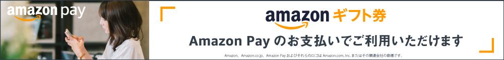 アマゾンペイ、PayPayのお支払いでご利用いただけます