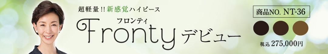 新感覚ハイピース フロンティデビュー
