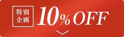 10%オフ特別企画へ