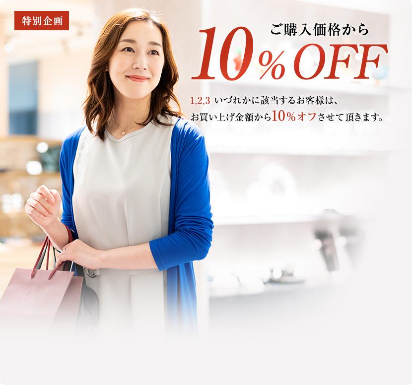 ご購入価格から10%オフ, 1,2,3いづれかに該当するお客様は、お買い上げ金額から10%オフさせ頂きます。