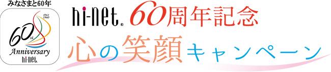 60周年記念心の笑顔キャンペーンタイトルロゴ