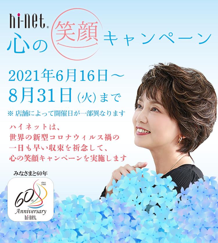 021年6月16日~8月31日まで60周年記念心の笑顔キャンペーン