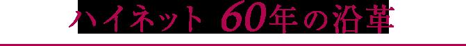 ハイネット 60年の沿革