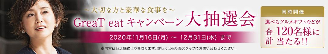 Great eat キャンペーン 大抽選会 2020年11月16日(月)~12月31日(木)まで
