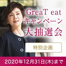 Great eat キャンペーン 大抽選会 2020年12月31日(木)まで