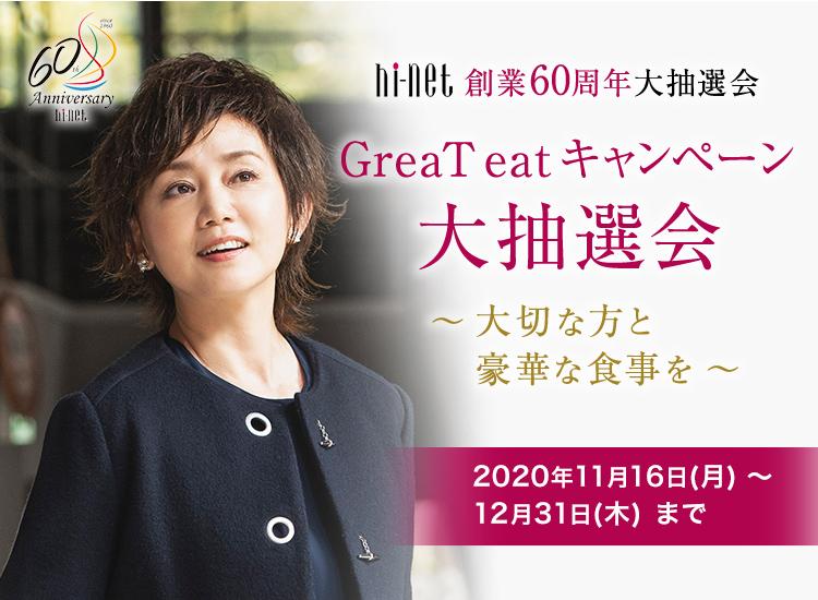 GreaT eat キャンペーン大抽選会,2020年11月16日(月)~12月31日まで