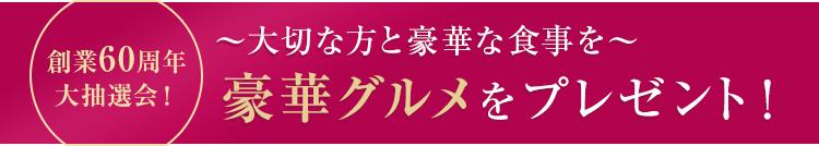 ご購入額10万円(税抜)につき、抽選券1枚プレゼント