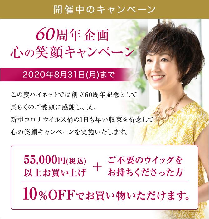 60周年企画心の笑顔キャンペーン, 2020年8月31日(月)まで, 55,000円税込みでお買い上げでご不要のウィッグをお持ちくださった方は10%オフでお買い物いただけます