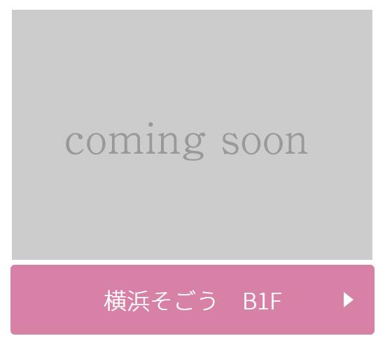 横浜そごう B1F
