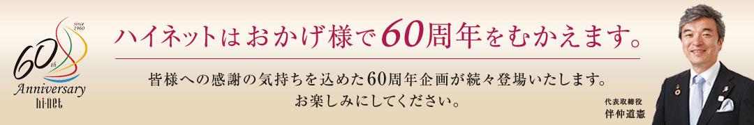 60周年記念キャンペーン