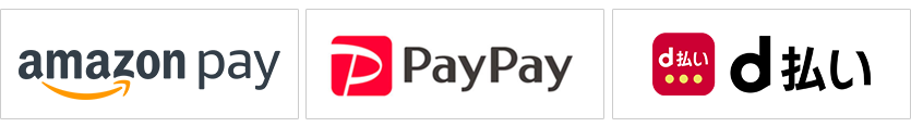 アマゾンペイ、PayPay、d払いがご利用いただけます
