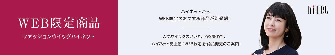 WEB限定