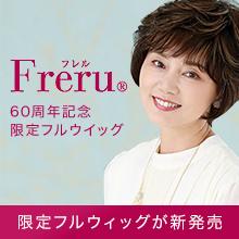 Freru 60周年記念限定フルウィッグ, 限定フルウィッグが新発売
