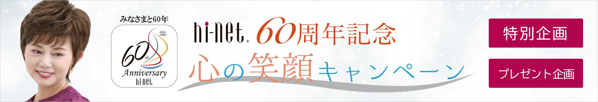 ハイネット創業60周年「心の笑顔キャンペーン」 2021年1月16日(土)~2月28日(日)まで
